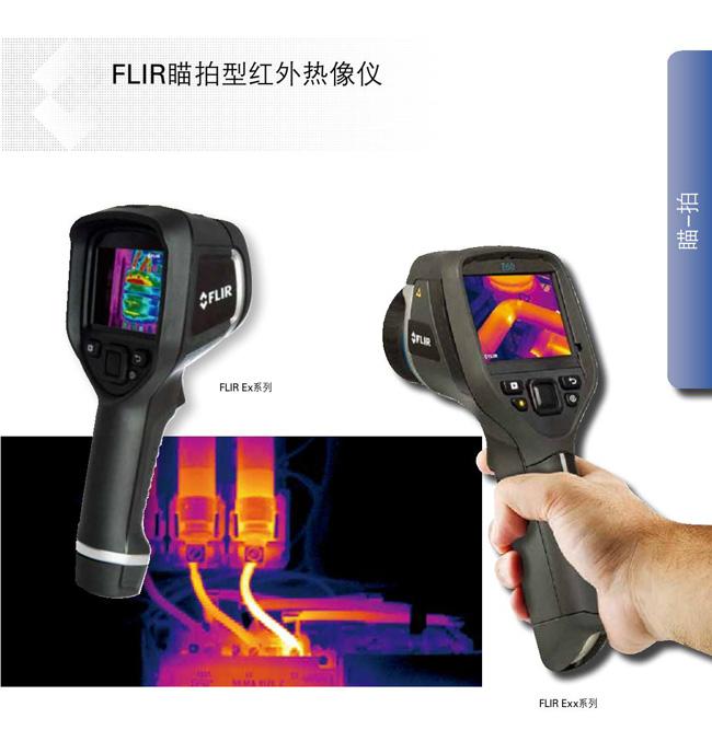 flir瞄拍型红外热像仪