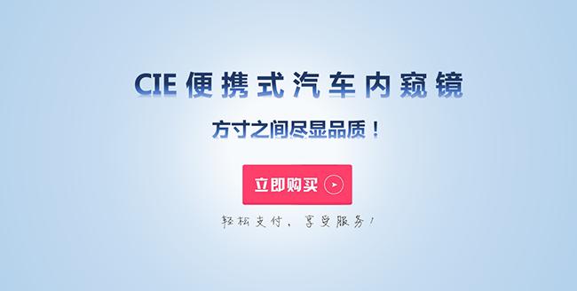 亚泰光电CIE便携式汽车内窥镜,方寸之间尽显品质,支持在线购买