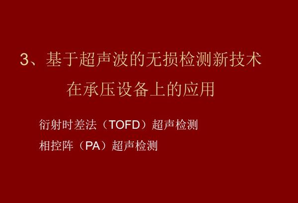 基于超声波的无损检测新技术在承压设备上的应用:一、衍射时差法超声检测(TOFD技术);二、相控阵超声检测(PA)技术