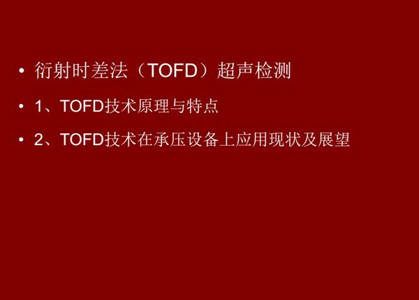 衍射时差法超声检测(TOFD)技术:一、TOFD技术原理与特点;二、TOFD技术在承压设备上应用现状及展望