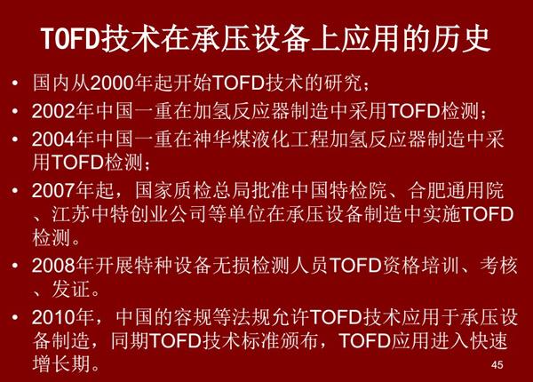 国内自2000年开始TOFD技术的研究,2002年中国一重在加氢反应器中采用TOFD检测;2008年国家开始TOFD培训、考核、发证;2010年TOFD应用进入快速增长期
